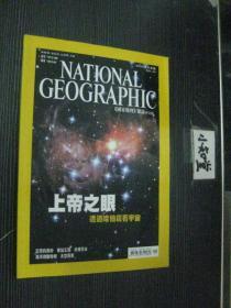 NATIONAL GEOGRAPHIC  国家地理杂志中文版 2007年111月