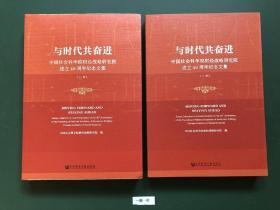 与时代共奋进:中国社会科学院财经战略研究院成立40周年纪念文集(套装全2册)