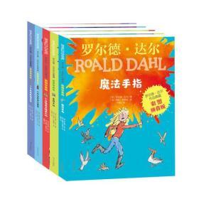罗尔德达尔作品系列典藏彩图拼音版全5册 了不起的狐狸爸爸魔法手指小乔治的神奇魔药蠢特夫妇