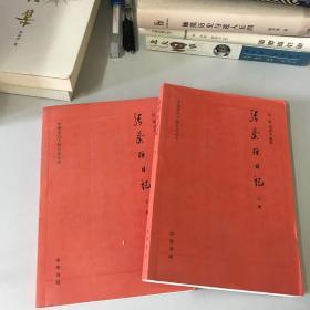 张荫桓日记