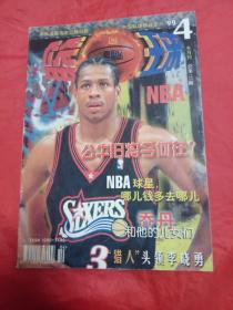 篮球 1999年第4期总第133期(有中插)