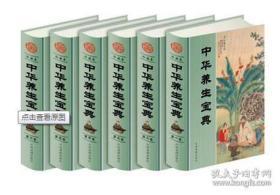 正版《中华养生宝典》 16开全6卷  9D03c