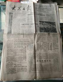 生日报纸《大众日报(1986年9月29日)4版》关键词:省政府与省总工会举行协商对话、博山水泥厂、莱芜硫酸厂
