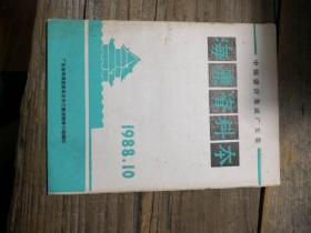 《中国谚语集成广东卷 海康资料本》