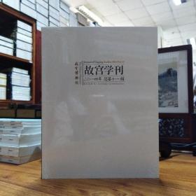 故宫学刊 第十一辑  2014.11