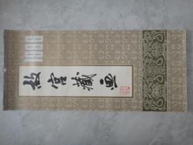 86年挂历故宫藏画