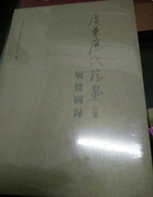 广东历代绘画展览图录(上册)