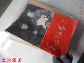 解放军文艺【月刊】1966年第11期