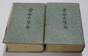 金石大字典 上下全厚册 香港中华书局1981年精装  原版厚纸 做工好