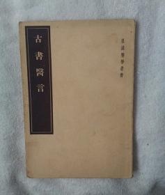 古书医言〔皇汉医学丛书〕