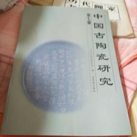 中国古陶瓷研究(第七辑)
