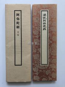 二玄社 阿弥陀经  平安写经手本2 上村和堂解说   昭和57年  1982年 初版初印 布面折帖