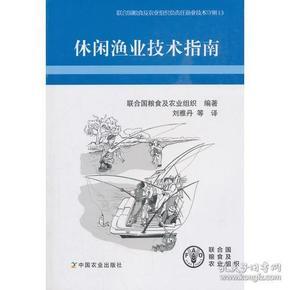 休闲渔业技术指南