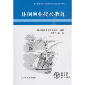 (可发货)休闲渔业技术指南