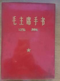 毛主席手书选集 有毛主席和林彪合影 第一张照片毛主席像是正面双耳像少见