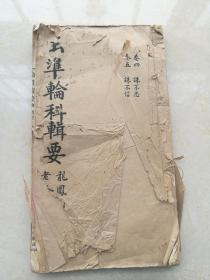 少見,玉準輪科輯要卷四卷五合訂厚本,北京天華館印