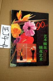 90年代艺术插花与插花艺术