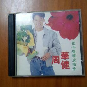 CD:周华健花心灿烂演唱会