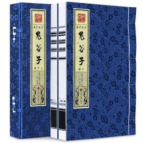 鬼谷子全集正版原著珍藏版手工宣纸线装全套2册文白对照全注译