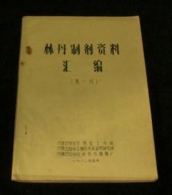 林丹制剂资料汇编(第1集)