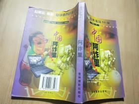 中国阿诈里:上海滩经典骗局50例