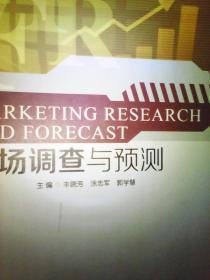 市场调查与预测 丰晓芳等