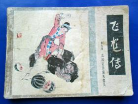 飞龙传 第九集 连环画小人书 80年代绘画版 64开