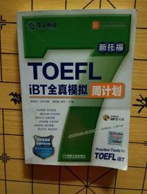 英语周计划系列丛书:TOEFL iBT全真模拟周计划