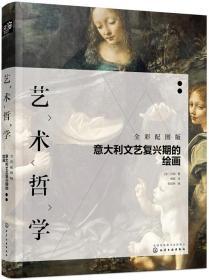 艺术哲学:意大利文艺复兴期的绘画(全彩配图版)