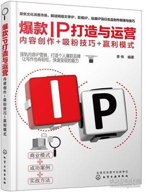 爆款IP打造与运营