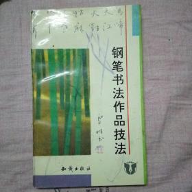 钢笔书法作品技法