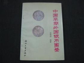 中国早期外国银币图鉴(黑白图)