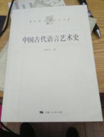 中国古代语言艺术史