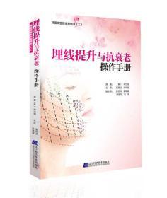 埋线提升与抗衰老操作手册   9787538192926
