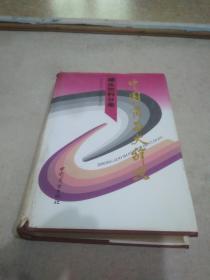 中国商品大辞典 罐头饮料分册