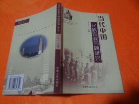 当代中国民族宗教问题研究.第一集