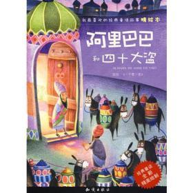 我最喜欢的经典童话故事精绘本:阿里巴巴和四十大盗