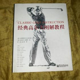经典高尔夫图解教程