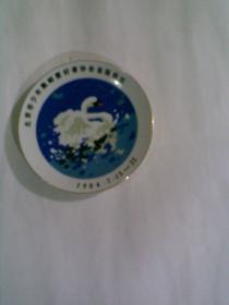 纪念瓷盘1个:北京市少年集邮爱好者协会首届展览(小瓷盘)