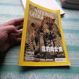 国家地理杂志中文版2007   4   无地图