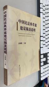 中国民法典草案建议稿及说明