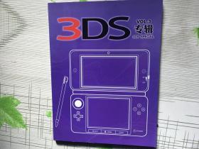 3DS专辑 vOL.3