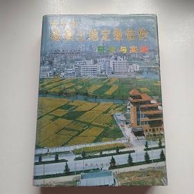 宜兴市城镇土地定级估价研究与实践 第二卷