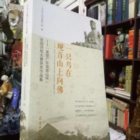 一只鸟在观音山上向佛-美丽广东观音山杯全国诗歌大赛获奖作品集。
