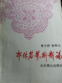 郭沫若艺术新论