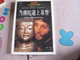 当佛陀遇上基督:东西方人像艺术搏弈全录(全彩插图珍藏本)
