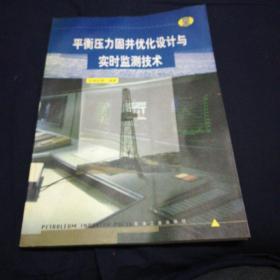平衡压力固井优化设计与实施监测技术