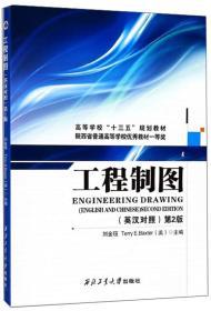 工程制图-第2版-(英汉对照)-(含习题集)