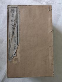 陈忠裕公全集(线装全十册)  陈子龙诗文集   嘉庆八年(1803)簳山草堂刻本