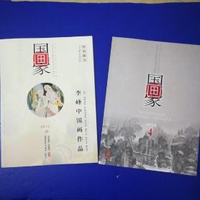 国画家2014.4另附 :李峰中国画作品
